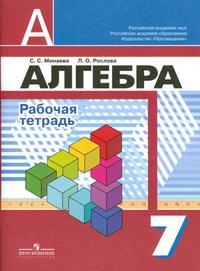 Алгебра. 7 кл.: Рабочая тетрадь к учебнику под ред. Дорофеева Г. /+850708/