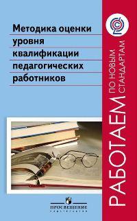 Методика оценки уровня квалификации педагогических работников ФГОС