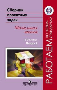Сборник проектных задач. Начальная школа. В 2-х ч.: Ч. 2 (ФГОС)