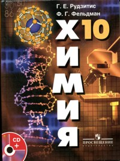 Химия. 10 кл.: Органическая  химия. Базовый уровень: Учебник