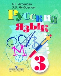Русский язык. 3 кл.: Учебник для специальных (корр.) образ.учрVIII/+558936/