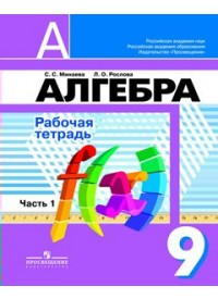Алгебра. 9 кл.: Рабочая тетрадь в 2-х чч. КОМПЛЕКТ
