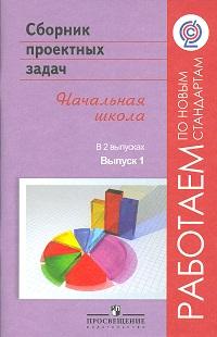 Сборник проектных задач. Начальная школа. В 2-х ч.: Ч. 1 (ФГОС)