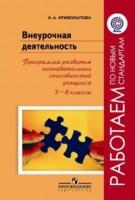 Внеурочная деятельность. 5-8 кл.: Программа развития познават.способностей