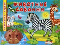 Животные саванны: Книжка-панорамка