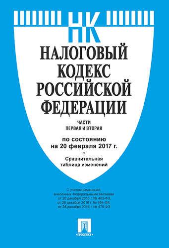 Налоговый кодекс РФ. Части 1 и 2: По сост. на 20.02.17 г.