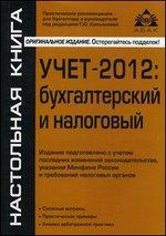 Учет - 2012. Бухгалтерский и налоговый