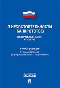 """ФЗ """"О несостоятельности (банкротстве)"""" №127-ФЗ"""