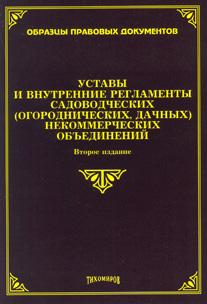 Уставы и внутренние регламенты садовнических (огороднических, дачных) неком