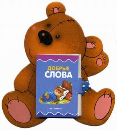 Книжки-игрушки на веселом брюшке: Мишка. Добрые слова