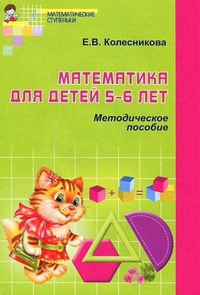 Математика для детей 5-6 лет: Учебно-метод. пособие к раб.тетради