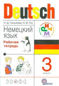 Немецкий язык. 3 кл.: Рабочая тетрадь (ФГОС)