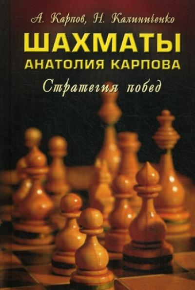 Шахматы Анатолия Карпова: Стратегия побед