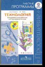 Технология. 1-4 кл.: Рабочие программы (ФГОС)