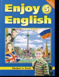 Enjoy English. 5 кл.: Учебник (ФГОС)