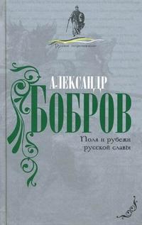Поля и рубежи русской славы
