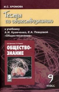 Обществознание. 9 кл.: Тесты к учеб. Кравченко А.И. /+680577/