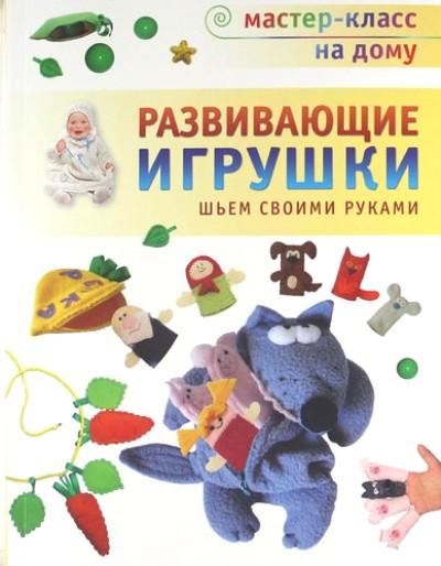 Мастер класс детские игрушки своими руками
