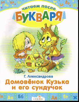 Домовенок Кузька и его сундучок