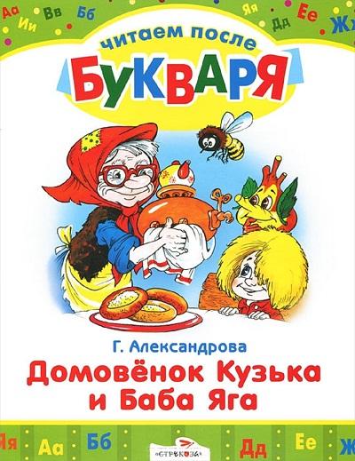 Домовенок Кузька и Баба Яга