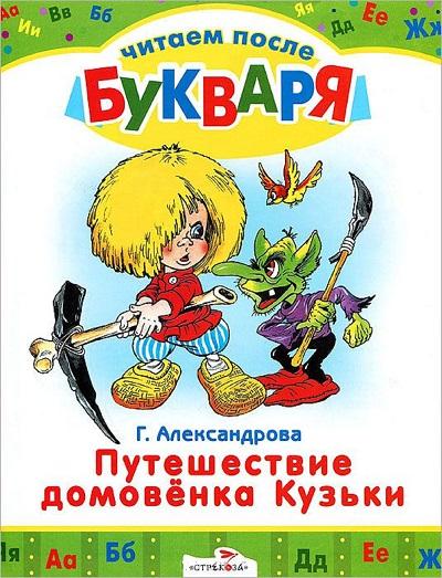 Путешествие домовенка Кузьки
