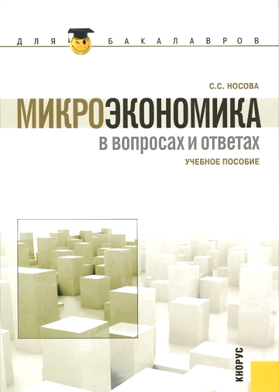 Микроэкономика в вопросах и ответах: Учеб. пособие