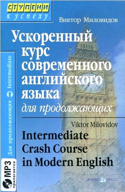 Ускоренный курс современного английского языка для продолжающих