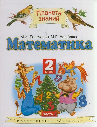 Математика. 2 кл.: Учебник: В 2 ч.: Ч. 2 (ФГОС)