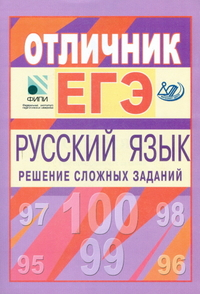 Отличник ЕГЭ. Русский язык. Решение сложных заданий