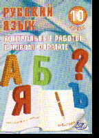 Русский язык. 10 класс: Контрольные работы в НОВОМ формате: Учеб. пособие