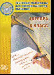 Алгебра. 8 класс: Тестовые материалы для оценки качества обучения: Учеб. пос.
