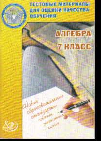 Алгебра. 7 класс: Тестовые материалы для оценки качества обучения: Учеб. пос.