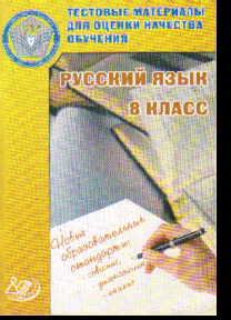 Русский язык. 8 кл.: Тестовые материалы для оценки качества обучения