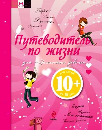 Путеводитель по жизни для современных девочек: Для детей от 10 лет