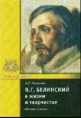 В.Г. Белинский в жизни и творчестве: Учебное пособие для школ, гимназий