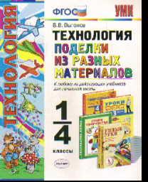 Технология. 1-4 кл.: Поделки из разных материалов (ФГОС)