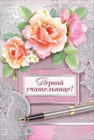 Поздравления с днем рождения женщине первой учительнице