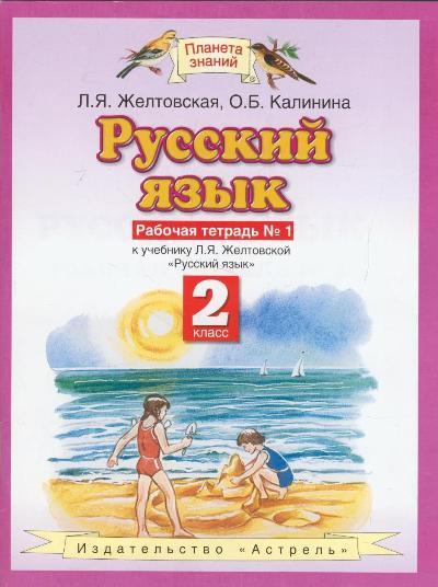 Русский язык. 2 класс: Рабочая тетрадь №1 (ФГОС)