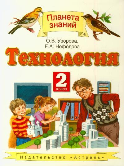 Технология. 2 кл.: Учебник ФГОС /+772866/