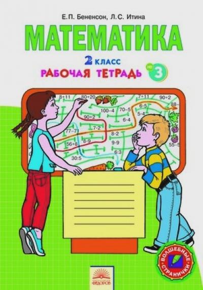 Математика. 2 кл.: Тетрадь № 3 к учебнику Аргинской (ФГОС) /+740243/