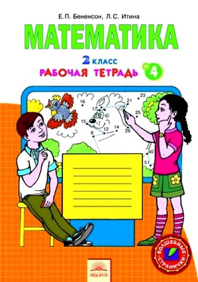 Математика. 2 класс: Тетрадь № 4 к учебнику Аргинской (ФГОС) /+740288/