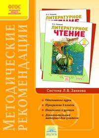 Литературное чтение. 3 класс: Метод. рекомендации к курсу (ФГОС)