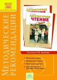 Литературное чтение. 2 класс: Метод. рекомендации (ФГОС)