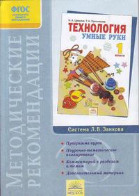 Технология. Умные руки. 1 класс: Метод. рекомендации к учебнику (ФГОС)