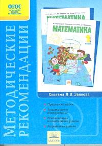Математика. 1 кл.: Метод. пособие к курсу (ФГОС)