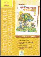 Литературное чтение. 1 кл.: Метод. рекомендации к курсу (ФГОС)