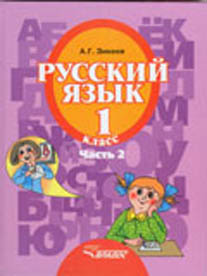 Русский язык. 1 кл.: Учебник для спец.(кор.)обр. II в:В 3ч. Ч.2 /+625200/
