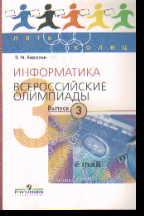 Информатика. Всероссийские олимпиады: Вып. 3