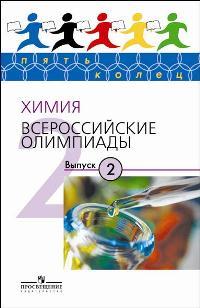 Химия. Всероссийские олимпиады: Вып. 2