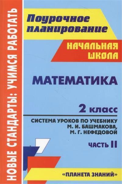 Математика. 2 класс: система уроков по учеб. Башмакова М.И.: Часть II